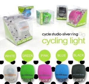 シルバーリング シリコン LED ミニ フロントライト / サイクル ライト 自転車 パーツ アクセサリー