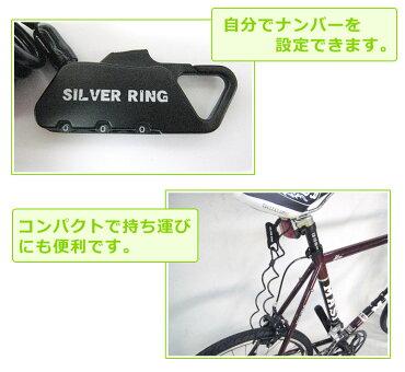 シルバーリングマイセットサドルロック/自転車用パーツカギナンバー式ワイヤー錠