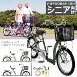 シニア向け自転車コゲール20インチ3段変速オートライト/ダイワサイクルファミリーサイクル【送料無料】