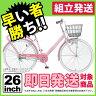 【即日出荷】vita ビータ 26インチ 3段変速 オートライト VIT263-A/ だいわ自転車 シティーサイクル