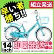 【即日出荷】ホーリースター 14インチ HS14/ 子供用自転車 幼児車 だいわ自転車 【小サイズ】