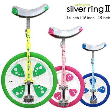 シルバー・リングオリジナル一輪車