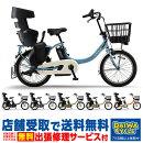 【店舗受取限定】PASBabbyunSPリヤチャイルドシート標準装備モデル20インチPA20BSPR2021年/ヤマハ電動自転車