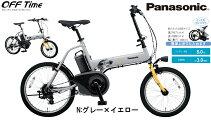 【2019年モデル】【電動自転車】パナソニックオフタイム