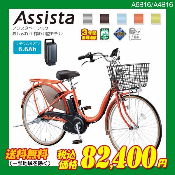 【2016年モデル】【ブリヂストン】【電動自転車】アシスタベーシック