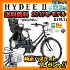 【完全組み立て済み】【2017年モデル】【純正バスケットプレゼント】【3人乗り対応】【送料無料】【ブリヂストン】HYDEE.II(ハイディー ツー)