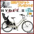 【VERYコラボモデル】【純正フロントバスケットプレゼント】【完全組み立て済み】【2017年限定モデル】【3人乗り対応】【ブリヂストン】HYDEE.II(ハイディー ツー)限定モデル