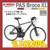 【完全組み立て済み】【2016年モデル】【電動自転車】YAMAHA(ヤマハ)PASBrace-XL