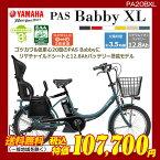【完全組み立て済み】【送料無料】【2016年モデル】【特価品】【幼児2人同乗基準適合車】【電動自転車】YAMAHAPAS Babby XL