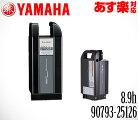 【送料無料】ふらっか〜ずアシスト(FRA63H)対応品8.9Ahリチウムバッテリー(90793-25126)