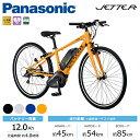 Panasonic パナソニック 電動自転車 ジェッター 27インチ ELHC339