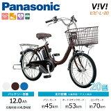 電動自転車 パナソニック ビビ・L 20インチ ビビL 大特価 軽い VIVI L 20 Panasonic VIVI L 最軽量 2020年モデル 電動自転車 ELL032