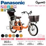 パナソニック 電動自転車 ギュット・クルームR・EX 20インチ 2020年モデル ELRE03 ぎゅっと ギュット ギュットクルームr ギュットクルームr ex