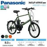 Panasonic パナソニック 電動自転車 ベロスター・ミニ 2020年モデル ELVS072 ベロスターミニ 20インチ
