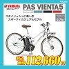【完全組み立て済み】【2016年モデル】【電動自転車】YAMAHA(ヤマハ)PASVIENTA5