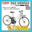 【完全組み立て済み】【2016年モデル】【電動自転車】YAMAHA(ヤマハ) PAS VIENTA5