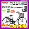 【2016年モデル】【送料無料】【電動自転車】YAMAHA(ヤマハ)PASナチュラM