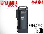 【送料無料】ヤマハ12.3Ahリチウムバッテリー(X0T-82110-20)
