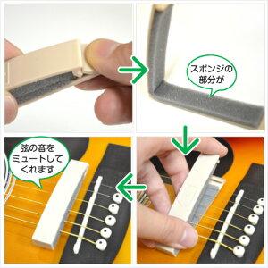 ギターミュート弱音器ギターミュートGRANDGUITARGUITARMUTEアコースティックギター