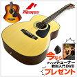 モーリス アコースティックギター Morris F-280 【オーディトリアムサイズ スプルース材 松材】 フォークギター F280 アコギ