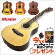 モーリス アコースティックギター Morris LA-231 コンパクトサイズ フォークギター LA231 アコギ