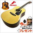 モーリス アコースティックギター Morris M-280 【ドレッドノート(ウェスタン)サイズ スプルース材 松材】 フォークギター M280 アコギ