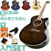 初心者セットアコースティックギターアリア【エレアコ9点入門セット】LegendbyARIAFCO-STDレジェンドエレクトリックアコースティックギターフォークギター