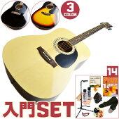 初心者セットアコースティックギター【アコギ14点入門セット】セピアクルーアコギセットWG10フォークギターWG-10
