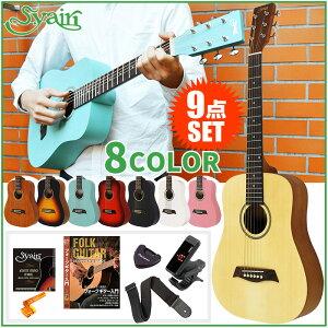 アコースティックギター アコギセット コンパクト フォーク 買いもの マラソン