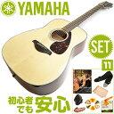 初心者セット ヤマハ アコースティックギター 【アコギ 11点 入門セット】 YAMAHA FG800 NT フォークギター アコギセット FG-800 ナチュラル