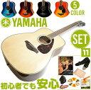 アコースティックギター 初心者セット ヤマハ 【アコギ 11点 入門セット】 YAMAHA FG820 アコギセット FG-820 フォークギター