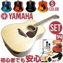 初心者セット ヤマハ アコースティックギター 【アコギ 14点 入門セット】 YAMAHA FG820 アコギセット FG-820 フォークギター