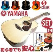 初心者セットヤマハアコースティックギター【アコギ14点入門セット】YAMAHAFG820アコギセットFG-820
