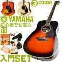 アコースティックギター 初心者セット ヤマハ 【アコギ 11点 入門セット】 YAMAHA FG830 アコギセット FG-830 フォークギター
