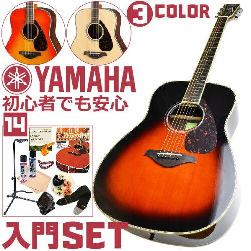 初心者セット ヤマハ アコースティックギター YAMAHA FG830 アコギセ...