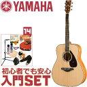 アコースティックギター 初心者セット ヤマハ 【アコギ 14点 入門セット】 YAMAHA FG840 アコギセット FG-840