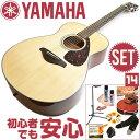 アコースティックギター 初心者セット ヤマハ 【アコギ 14点 入門セット】 YAMAHA FS800 NT フォークギター アコギセット FS-800 ナチュラル