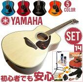 初心者セットヤマハアコースティックギター【アコギ14点入門セット】YAMAHAFS820アコギセットFS-820フォークギター