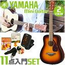 初心者セット ヤマハ アコースティックギター 【ミニギター 11点 入門セット】 YAMAHA JR2 アコギセット JR-2 ミニアコギ