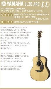 ヤマハアコースティックギターYAMAHALL26AREエレアコLL-26アコギフォークギター