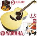 初心者セット ヤマハ アコースティックギター 【アコギ 14点 入門セット】 YAMAHA LS6 ARE エレアコ LS-6