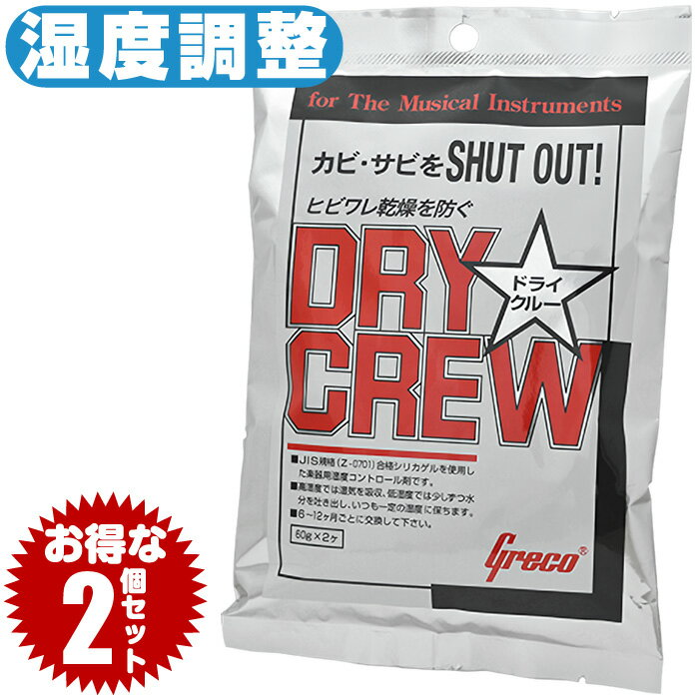 メンテナンス用品, 除湿剤  (2) ( ) Greco DRY CREW