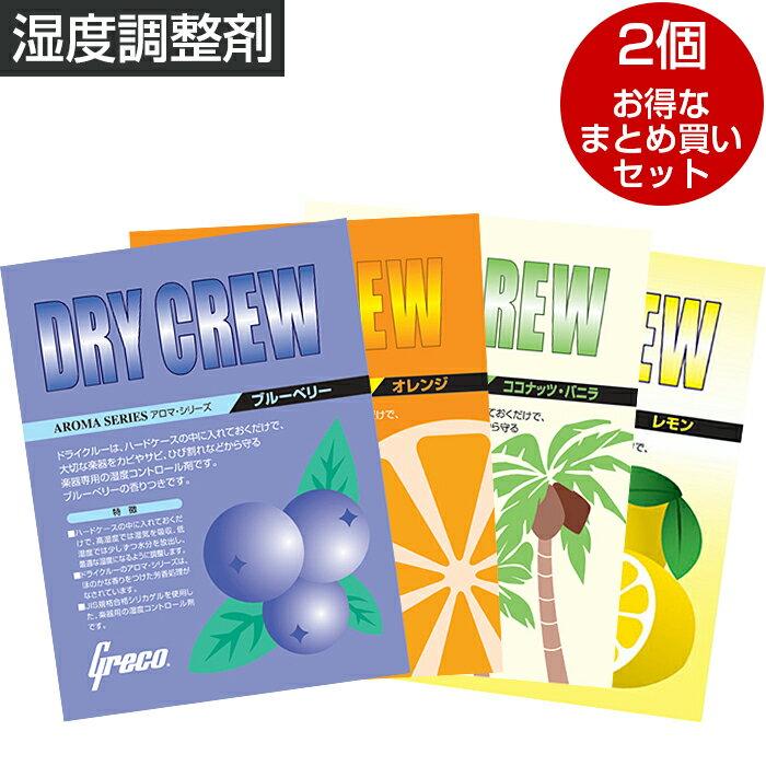 メンテナンス用品, 除湿剤  Greco DRYCREW 2