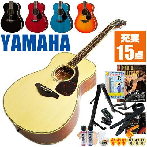アコースティックギター 初心者セット ヤマハ アコギ YAMAHA FS820 ギター 初心者 16点 入門 セット