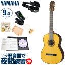 クラシックギター 初心者 セット ヤマハ CG192S (ス...
