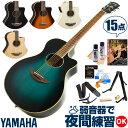 アコースティックギター 初心者セット ヤマハ エレアコ YAMAHA APX600 ギター 初心者 15点 アコギ 入門 セット