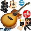 アコースティックギター 初心者セット ヤマハ エレアコ YAMAHA CPX700II ギター 初心者 5点 アコギ 入門 セット (ハードケース付属)