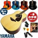 アコースティックギター 初心者セット ヤマハ アコギ YAM...
