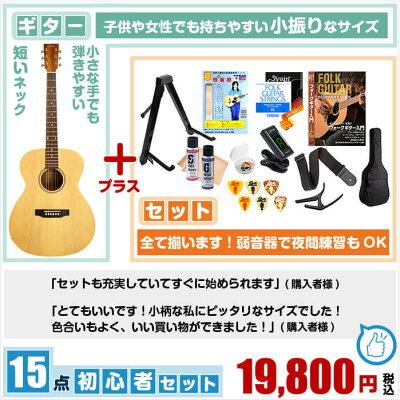 アコースティックギター 初心者セット アコギ 15点 S.ヤイリ YF-04 (S.Yairi アコースティック ギター 初心者 入門 セット) 画像1