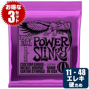 エレキギター 弦 アーニーボール ( ErnieBall ギター弦) 2220 Power Slinky (パワースリンキー) (3セット販売)